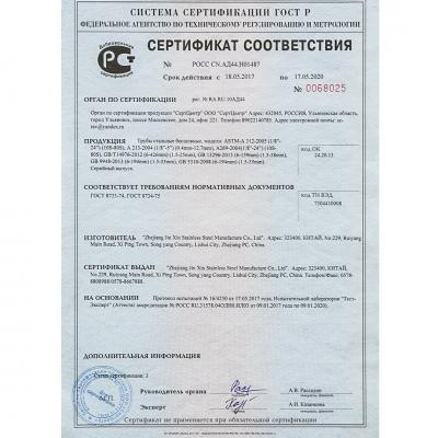 俄罗斯GOST体系认证