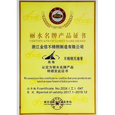 丽水名牌产品证书