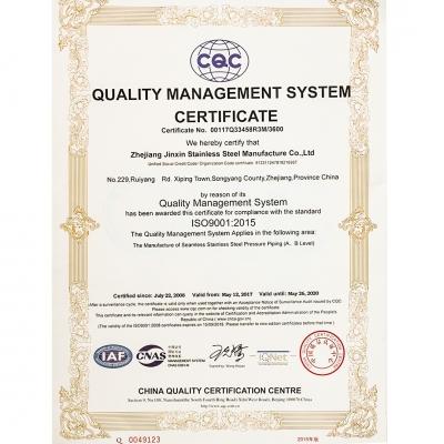 ISO9001:2015认证证书